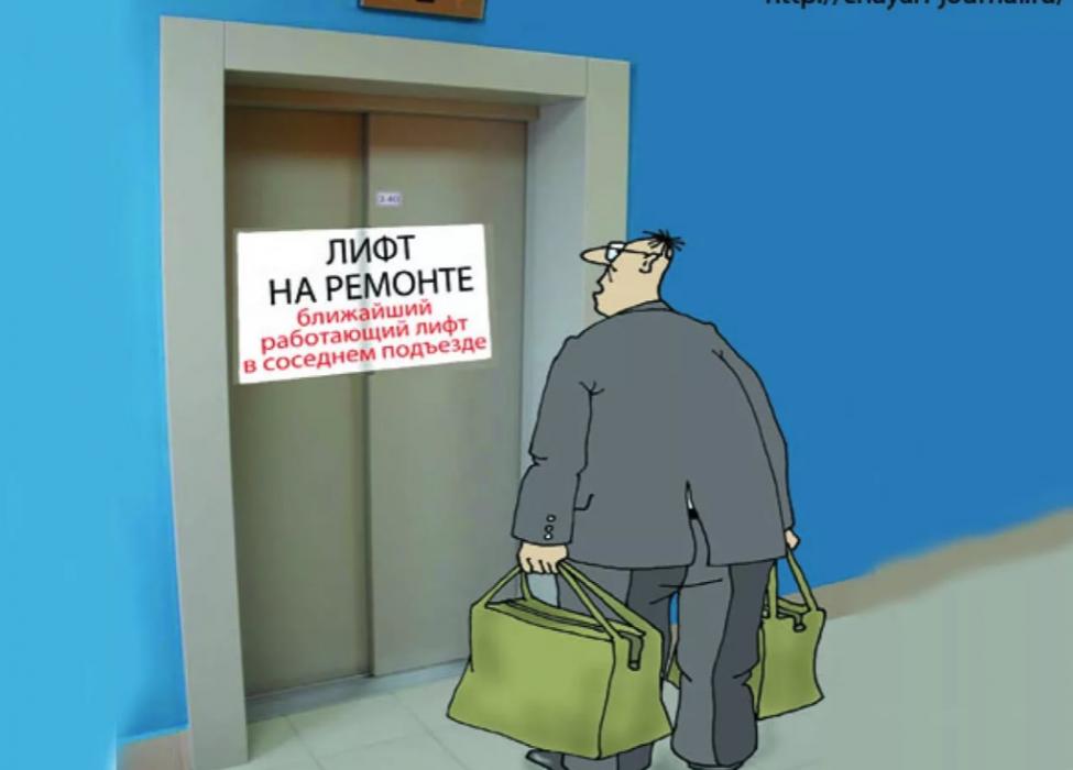 Веселые картинки про лифт