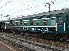 поезд волгоград москва фото