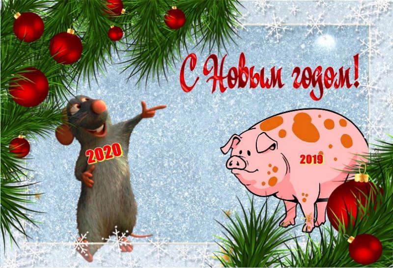 Новый год картинки прикольные 2020