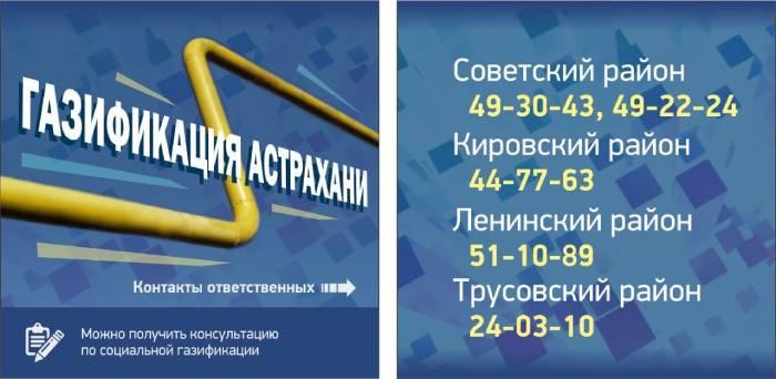 В Астрахани продолжается сбор данных в реестр на бесплатную газификацию