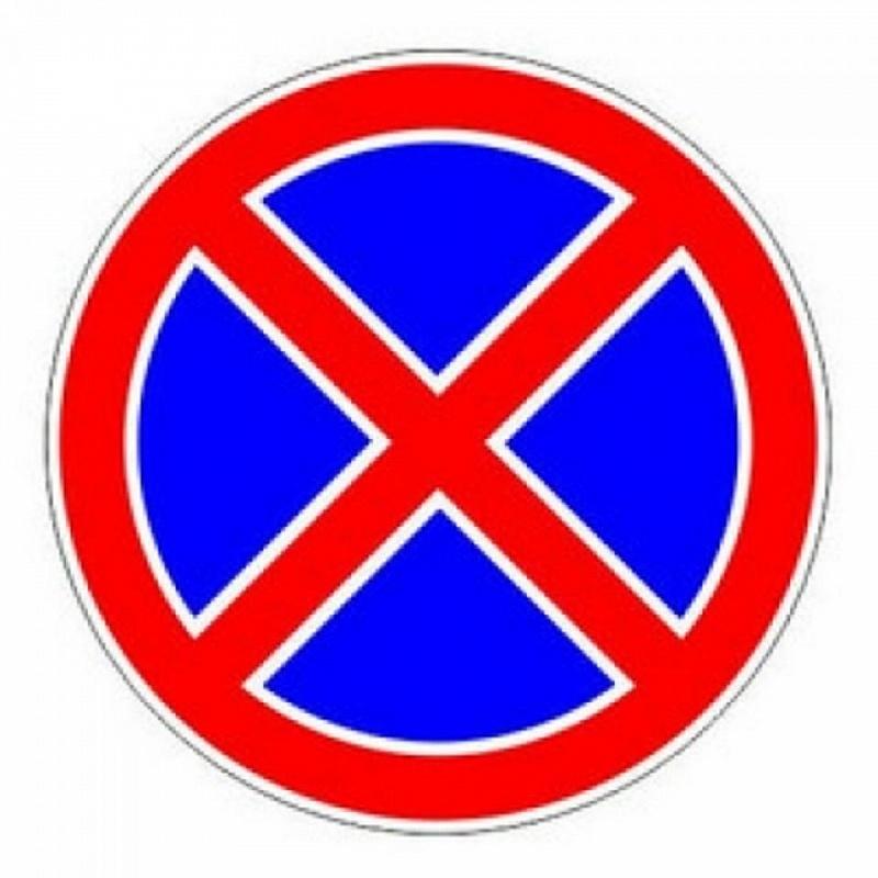Знак стоянка запрещена с картинками